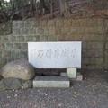 石神井城(練馬区。都立石神井公園)主郭