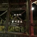 Photos: 宝川温泉 汪泉閣(みなかみ町)