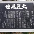 崇福寺(甘楽町小幡)下馬碑
