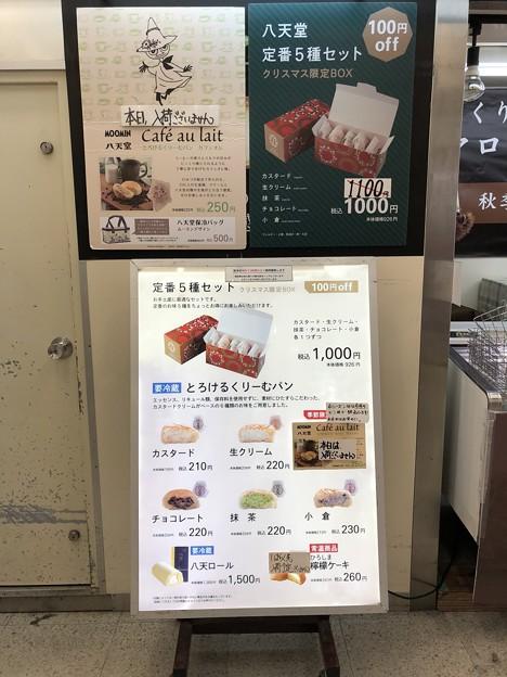 八天堂 藤沢駅店