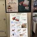 写真: 八天堂 藤沢駅店