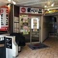 Photos: 天下一品 水道橋西口店
