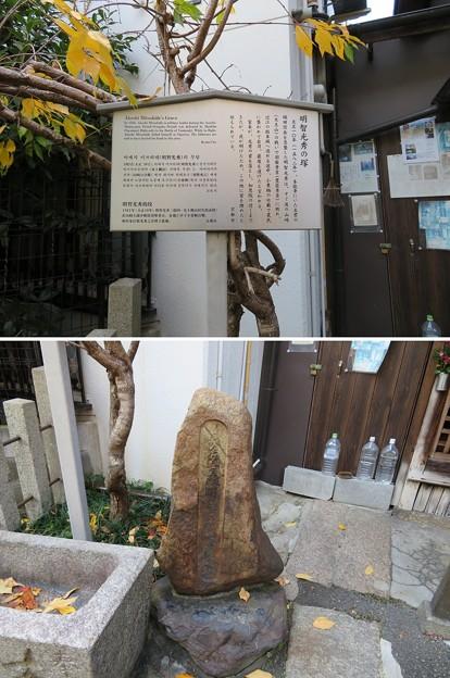 明智光秀の塚(東山区)