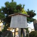 一乗寺下り松(宮本吉岡決闘之地・大楠公戦陣蹟。左京区)