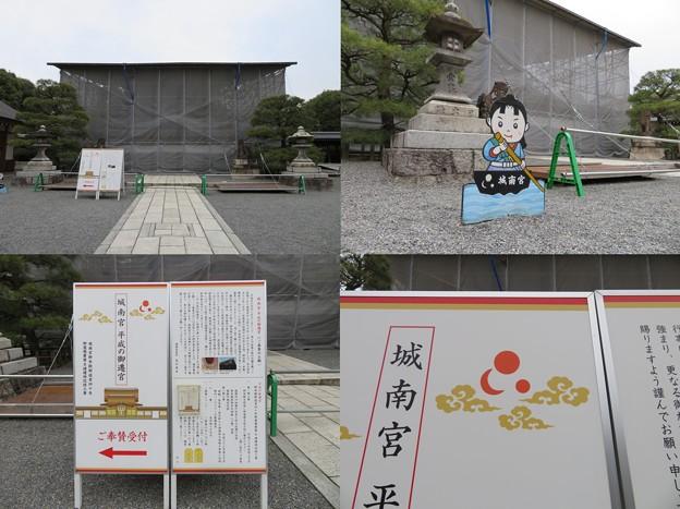 Photos: 鳥羽・伏見合戦古戦場(伏見区)城南宮本殿