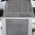 Photos: 鳥羽・伏見合戦古戦場(伏見区)小枝橋東詰近辺