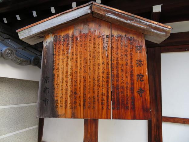 阿弥陀寺(上京区)