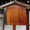 Photos: 阿弥陀寺(上京区)