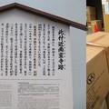 Photos: 南蛮寺跡(中京区)
