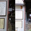 Photos: 高松神明神社/高松殿址(中京区)神明地蔵尊(真田幸村念持仏)