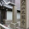 Photos: 本能寺(中京区)
