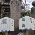 写真: 旧三条大橋の石柱・高札場跡(中京区)