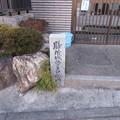 Photos: 膳所城/旧東海道(大津市)勢田口総門跡