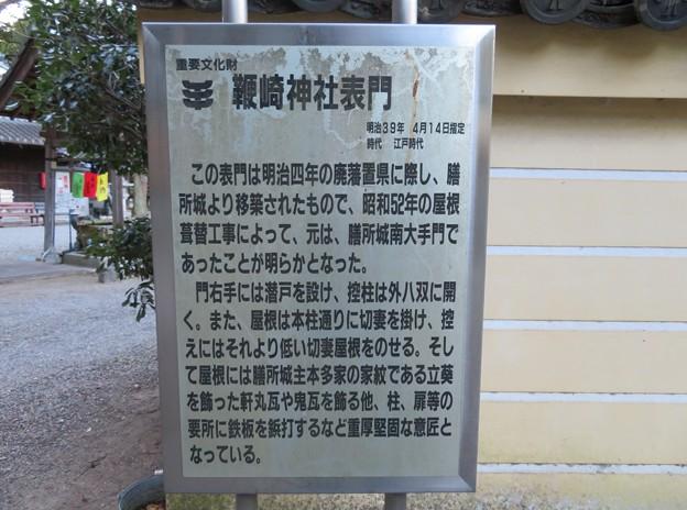 鞭嵜八幡宮(草津市)膳所城 移築南大手門