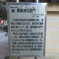 Photos: 鞭嵜八幡宮(草津市)膳所城 移築南大手門