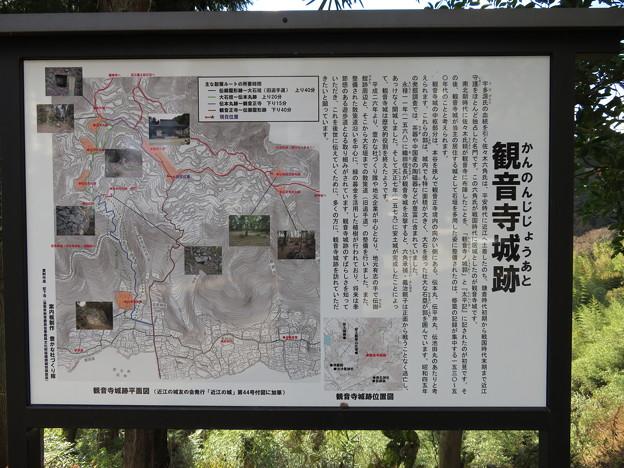 観音寺城(近江八幡市)観音正寺