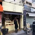 Photos: やなか しっぽや(台東区)