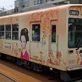 写真: 嵐電(京福電鉄嵐山線)モボ631型(632号車)