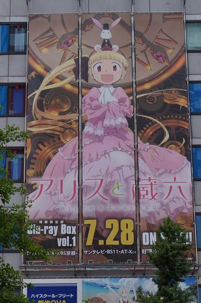 ソフマップ 秋葉原 アリスと蔵六 大型広告