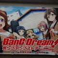 BanG Dream!ポップアップストア in AKIHABARAゲーマーズ本店