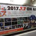 JR新宿駅構内 メイドインアビス 巨大広告ポスター