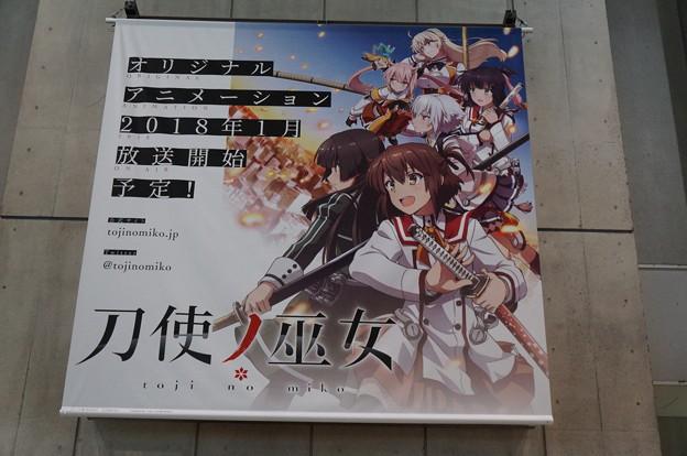 コミケ92 刀使ノ巫女 宣伝タペストリー