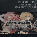 コミケ92 TYPE-MOON フェイト