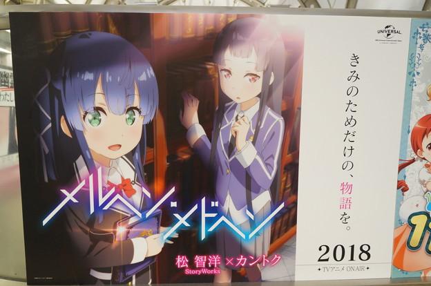 コミケ92 メルヘンメドヘン 2018年TVアニメ放送開始