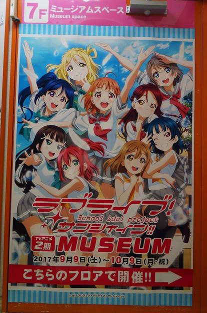 ラブライブ!サンシャイン!! TVアニメ2期 ミュージアム