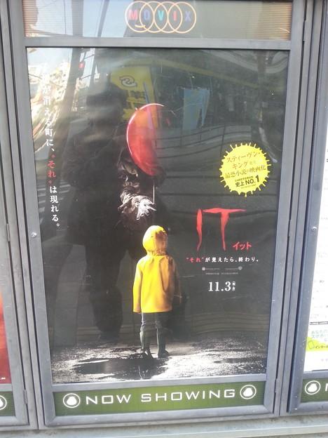 今日は映画 IT観てくる 朝からホラー映画(>_<)。