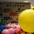 Photos: P's LIVE!05  ゆゆゆ 讃州中学勇者部 花輪