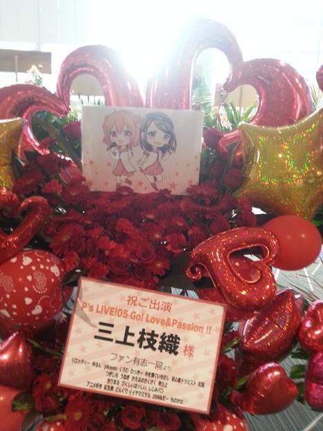 P's LIVE!05 三上枝織ファンより花輪