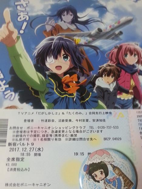 今 だがしかし2 たくのみ 先行上映会 チケット届いた(*^ー^)ノ♪