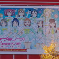 Photos: セガ秋葉原 ラブライブ!サンシャイン!! ウィンターキャンペーン