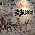 Photos: コミケ93 角川ブース 武装神姫