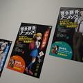 Photos: コミケ93 博多豚骨ラーメンズ 宣伝ポスター