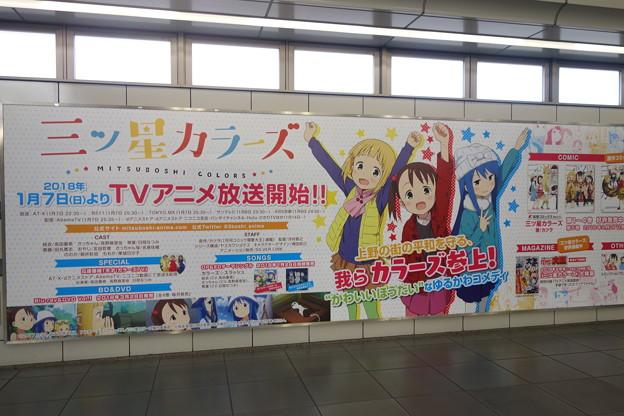 コミケ93 国際展示場駅 三ツ星カラーズ 壁面広告