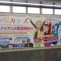 Photos: コミケ93 国際展示場駅 三ツ星カラーズ 壁面広告