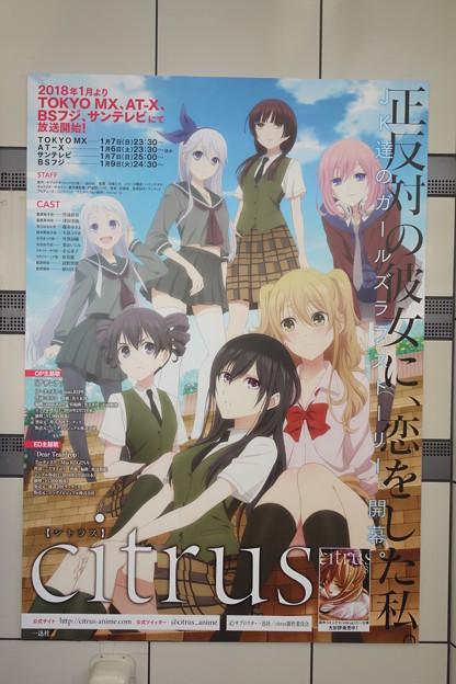 コミケ93 国際展示場駅 citrus(シトラス) 壁面広告