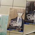 Photos: コミケ93 国際展示場駅 Butlers~千年百年物語~ 宣伝ポスター
