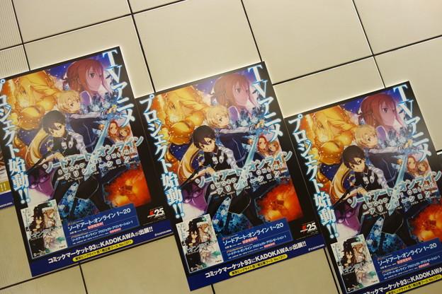 コミケ93 SAO アリシゼーション 壁面広告