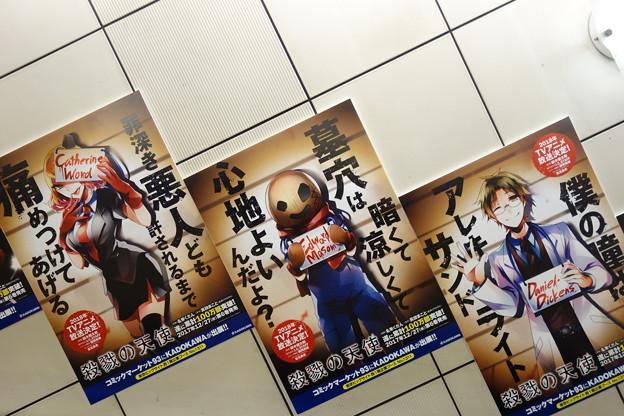 コミケ93 国際展示場駅 TVアニメ 殺戮の天使  宣伝ポスター1