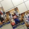 Photos: コミケ93 国際展示場駅 TVアニメ 殺戮の天使  宣伝ポスター1
