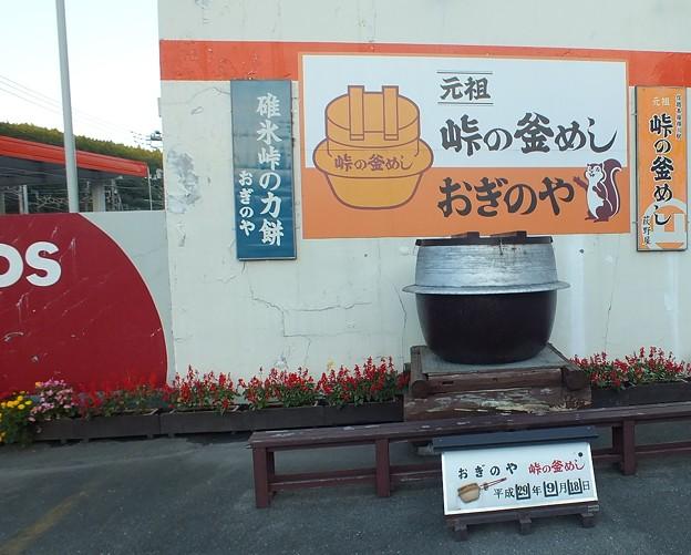 Photos: おぎのや レトロ看板