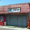 Photos: 神奈川県海老名市東柏ヶ谷 リカーショップ前 丸ポスト