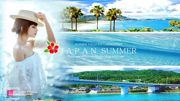 ★ 宮崎県 日向市 夏 写真部 ★