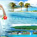写真: ★ 宮崎県 日向市 夏 写真部 ★