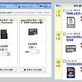 Photos: ドコモが64MBのmicroSDを2,625円で売ってるwwwww