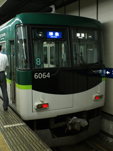 京阪電気鉄道C#6064前面 2012-9-4