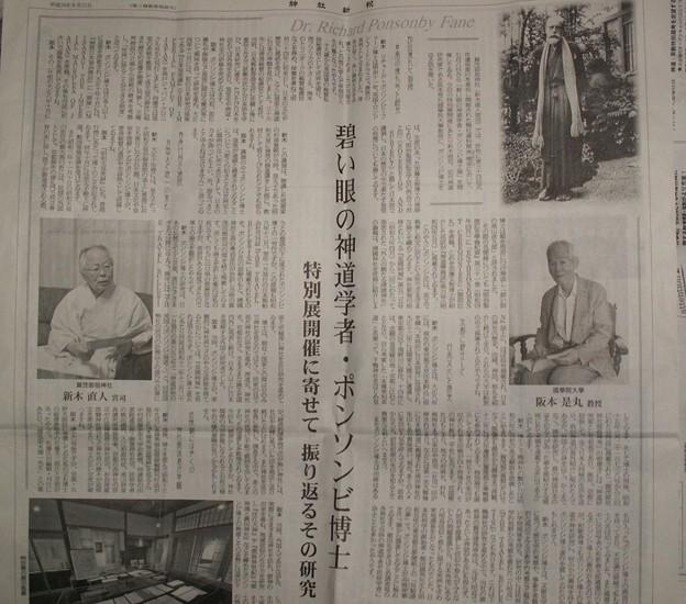 Photos: 『神社新報』記事